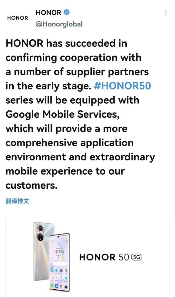 荣耀50系列海外版获GMS授权   荣耀与谷歌恢复合作!
